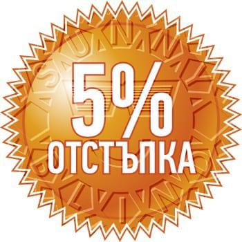 5% отстъпка